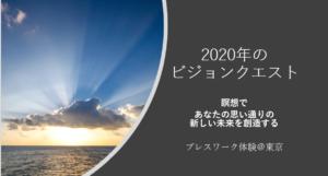 2020年のビジョンクエスト