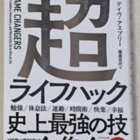 シリコンバレー式超ライフハック by デイヴ・アスプリー